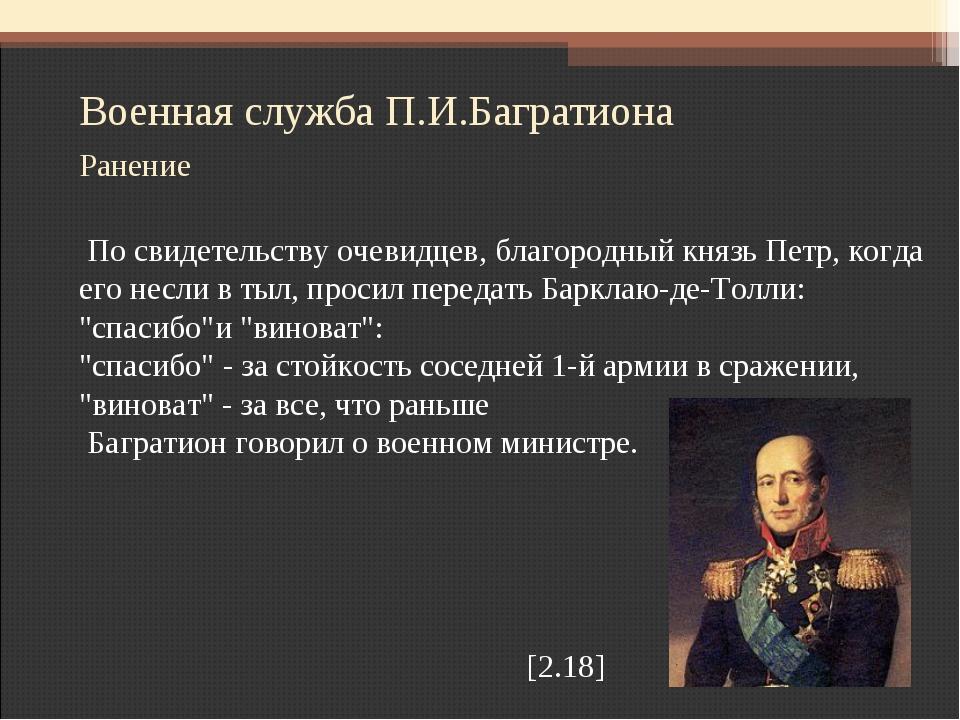 Военная служба П.И.Багратиона Ранение По свидетельству очевидцев, благородны...