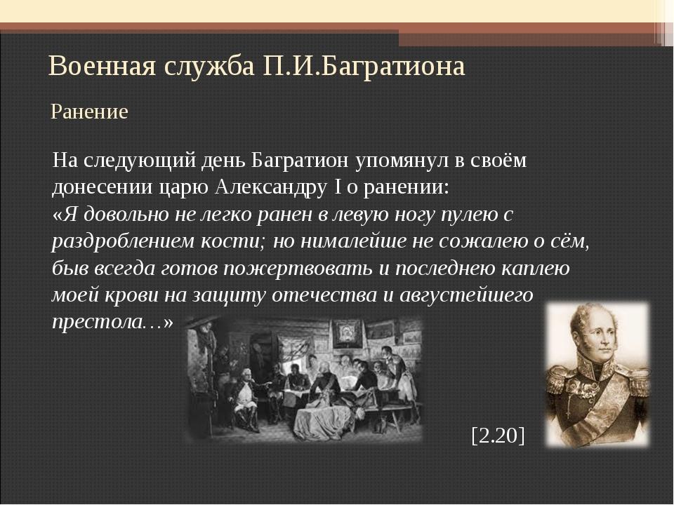 Военная служба П.И.Багратиона Ранение На следующий день Багратион упомянул в...