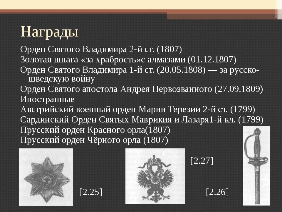 Награды Орден Святого Владимира 2-й ст. (1807) Золотая шпага «за храбрость»с...
