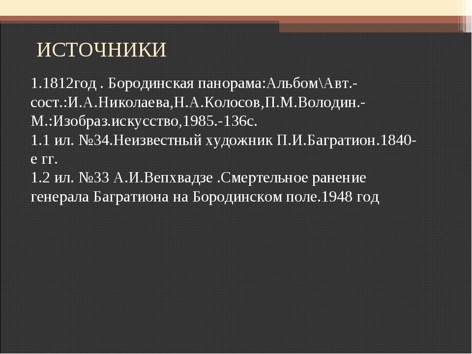 ИСТОЧНИКИ 1.1812год . Бородинская панорама:Альбом\Авт.-сост.:И.А.Николаева,Н...