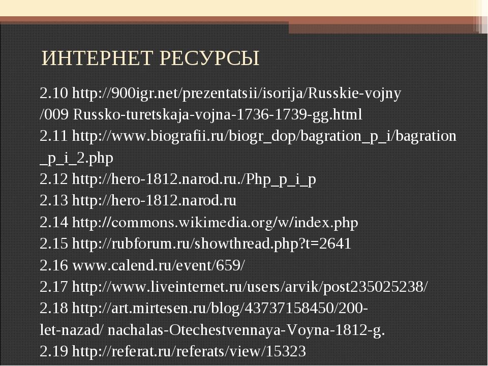 ИНТЕРНЕТ РЕСУРСЫ 2.10 http://900igr.net/prezentatsii/isorija/Russkie-vojny /0...