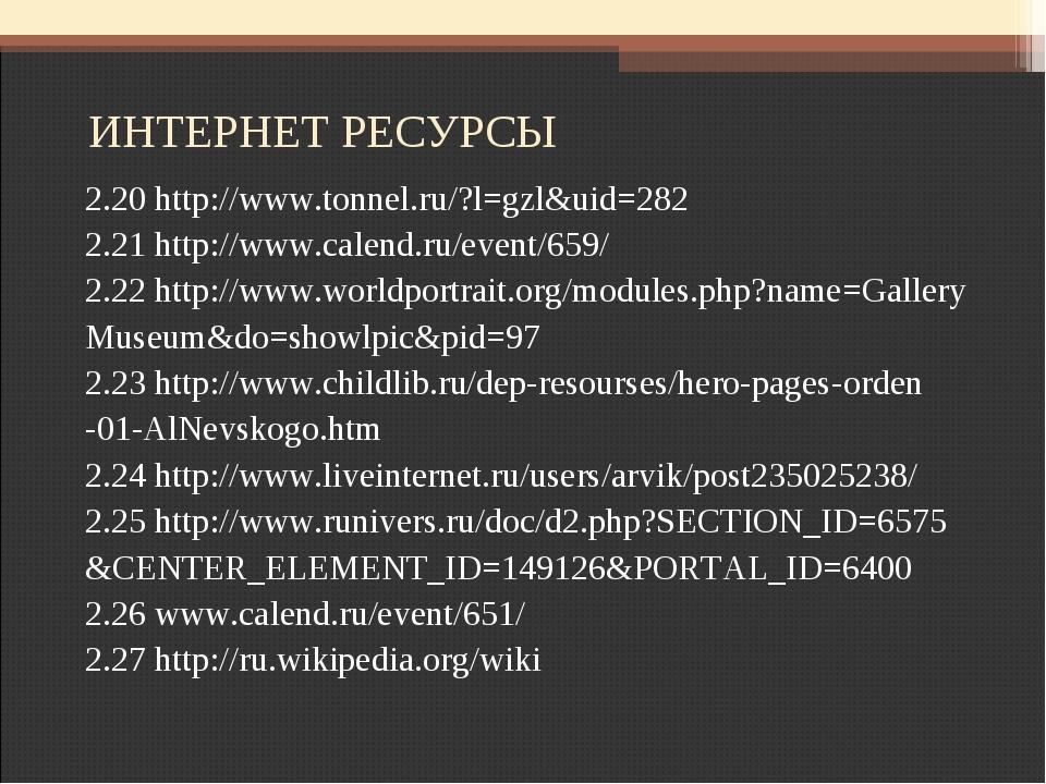 ИНТЕРНЕТ РЕСУРСЫ 2.20 http://www.tonnel.ru/?l=gzl&uid=282 2.21 http://www.cal...