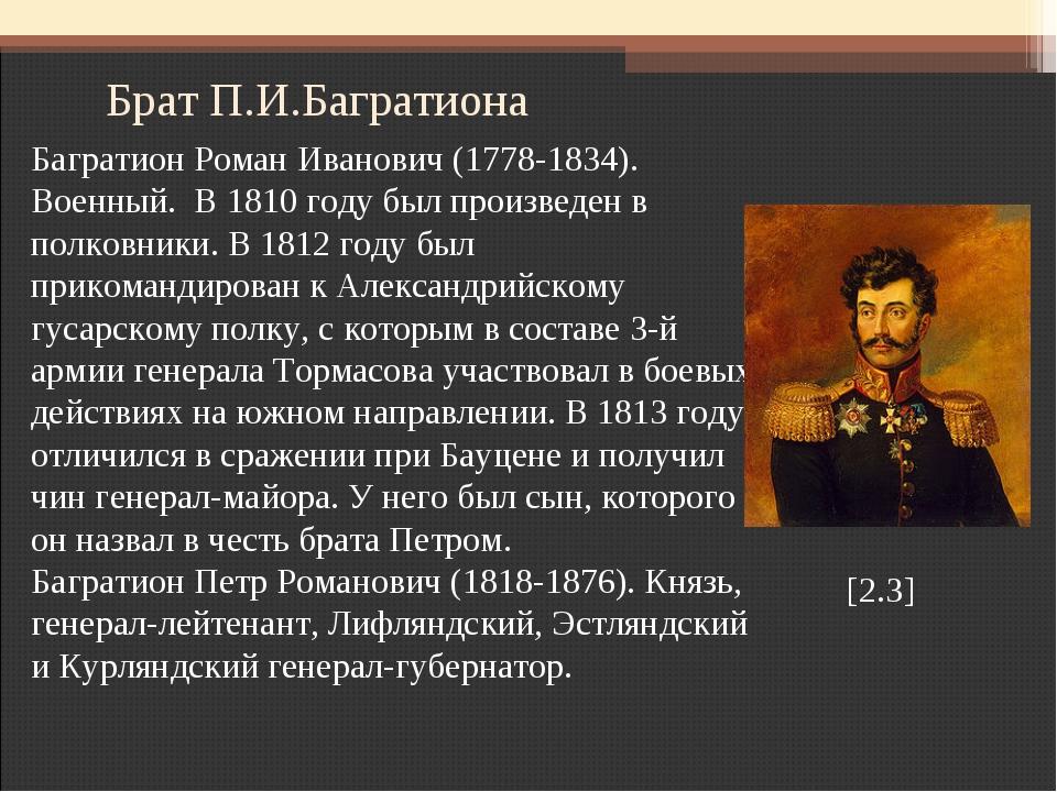 Брат П.И.Багратиона Багратион Роман Иванович (1778-1834). Военный. В 1810 год...