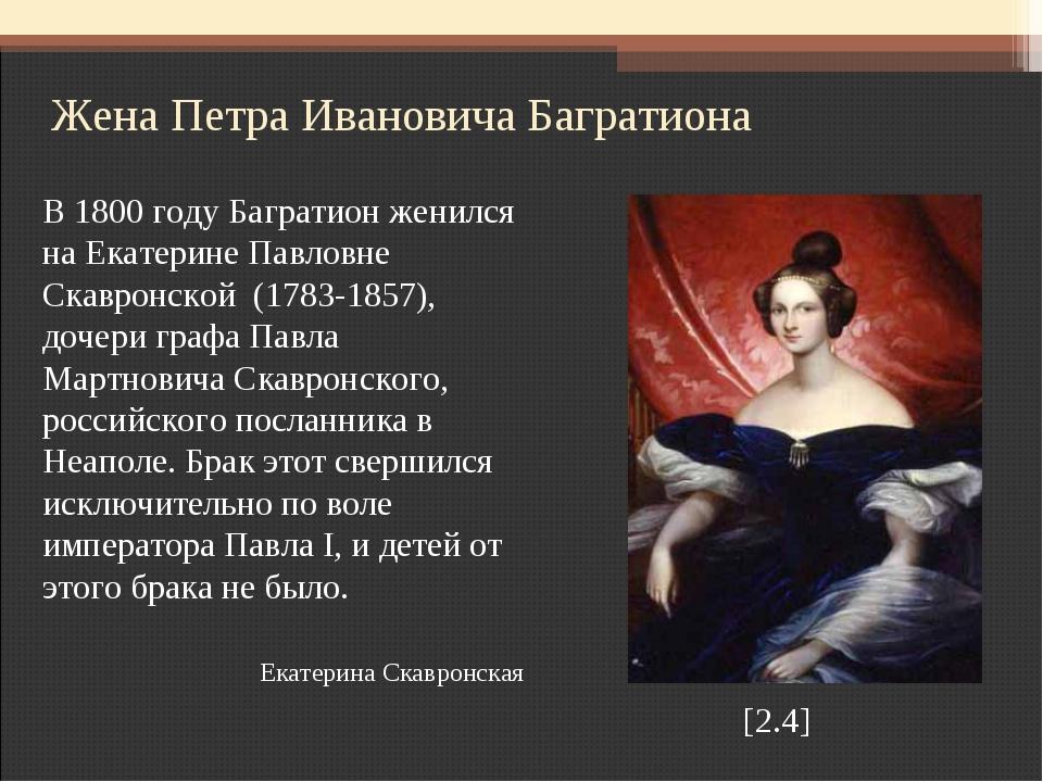 Жена Петра Ивановича Багратиона  В 1800 году Багратион женился на Екатерине...