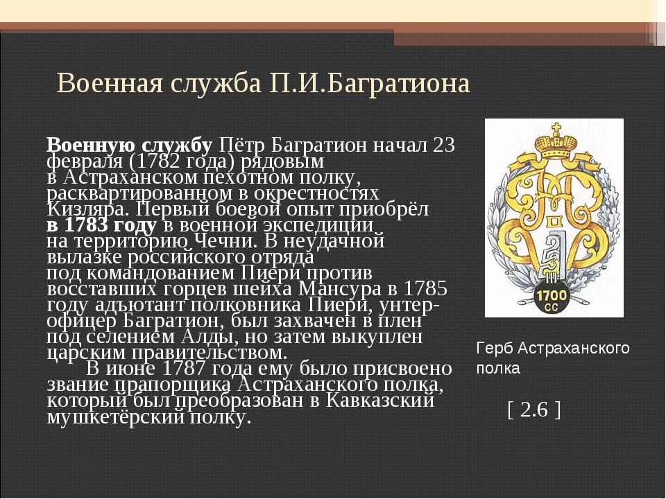 Военная служба П.И.Багратиона Военную службу Пётр Багратион начал 23 февраля...