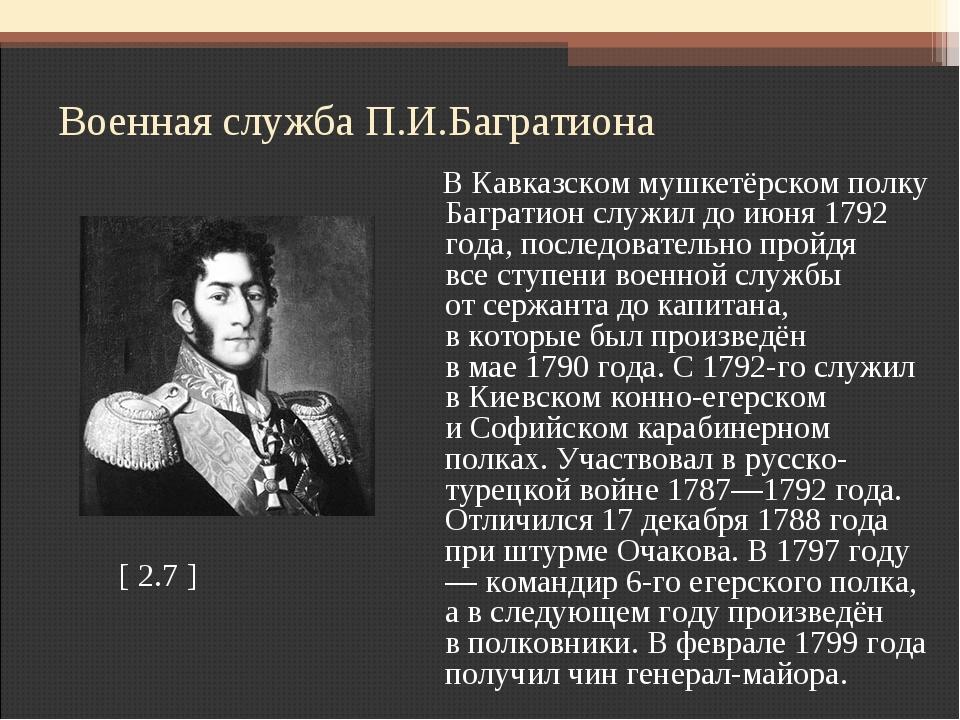 Военная служба П.И.Багратиона ВКавказском мушкетёрском полку Багратион служи...