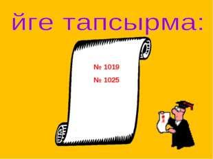 № 1019 № 1025