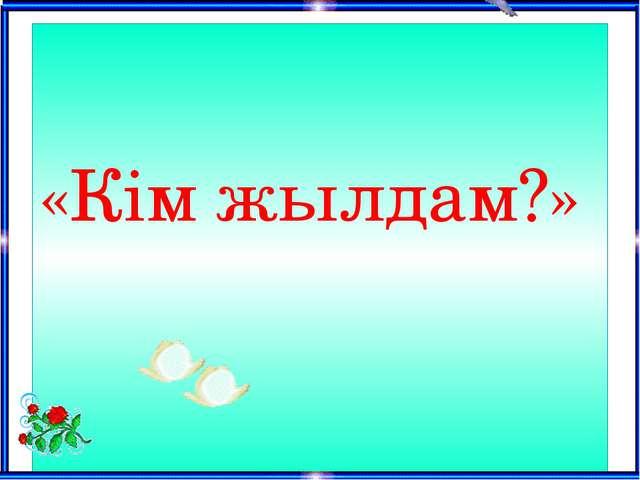 «Кім жылдам?»