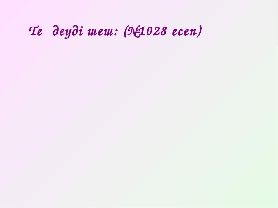 Теңдеуді шеш: (№1028 есеп)