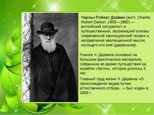 Главный труд жизни Ч. Дарвина «О происхождении видов путем естественного от