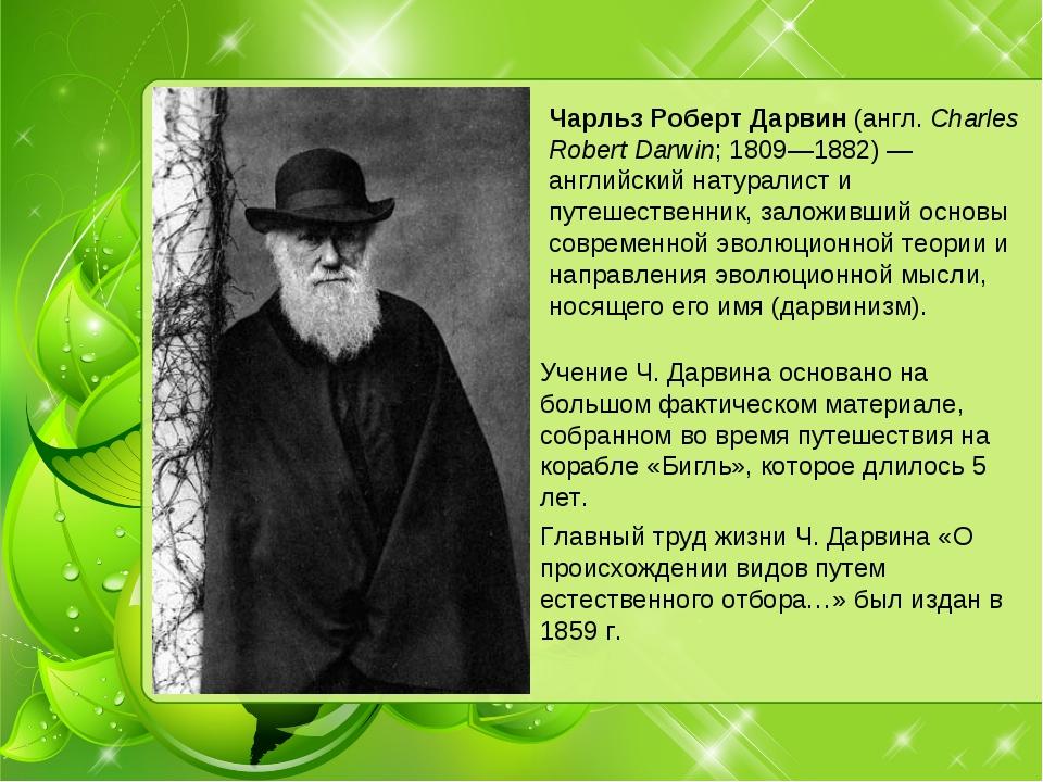 Главный труд жизни Ч. Дарвина «О происхождении видов путем естественного от...