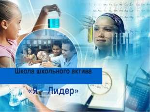 Школа школьного актива «Я - Лидер»