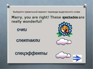 Выберите правильный вариант перевода выделенного слова: очки Marry, you are r