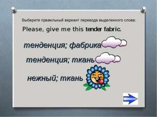 Выберите правильный вариант перевода выделенного слова: тенденция; фабрика Pl