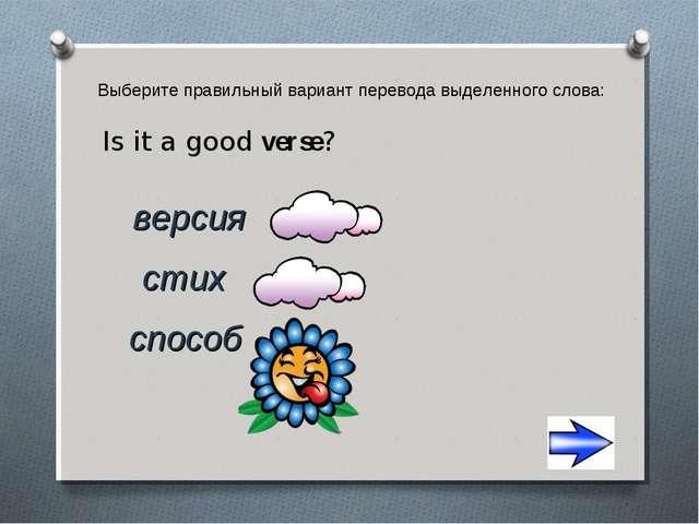 Выберите правильный вариант перевода выделенного слова: Is it a good verse? в...