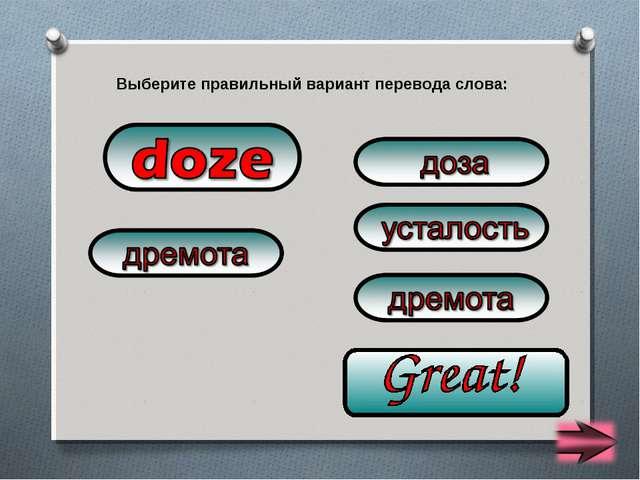 Выберите правильный вариант перевода слова:
