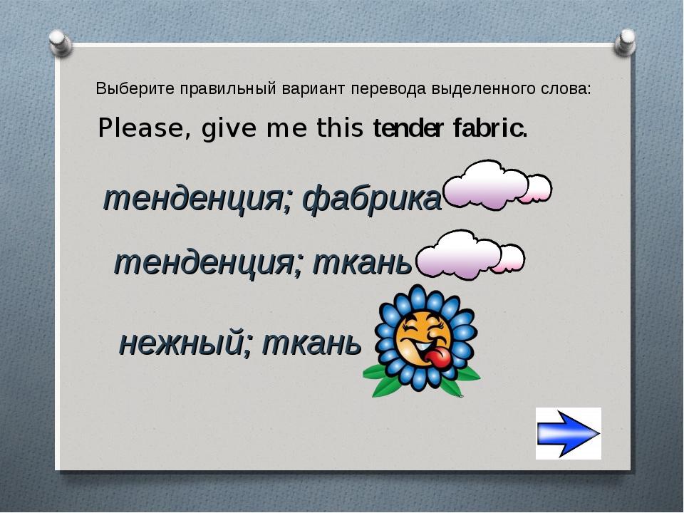 Выберите правильный вариант перевода выделенного слова: тенденция; фабрика Pl...