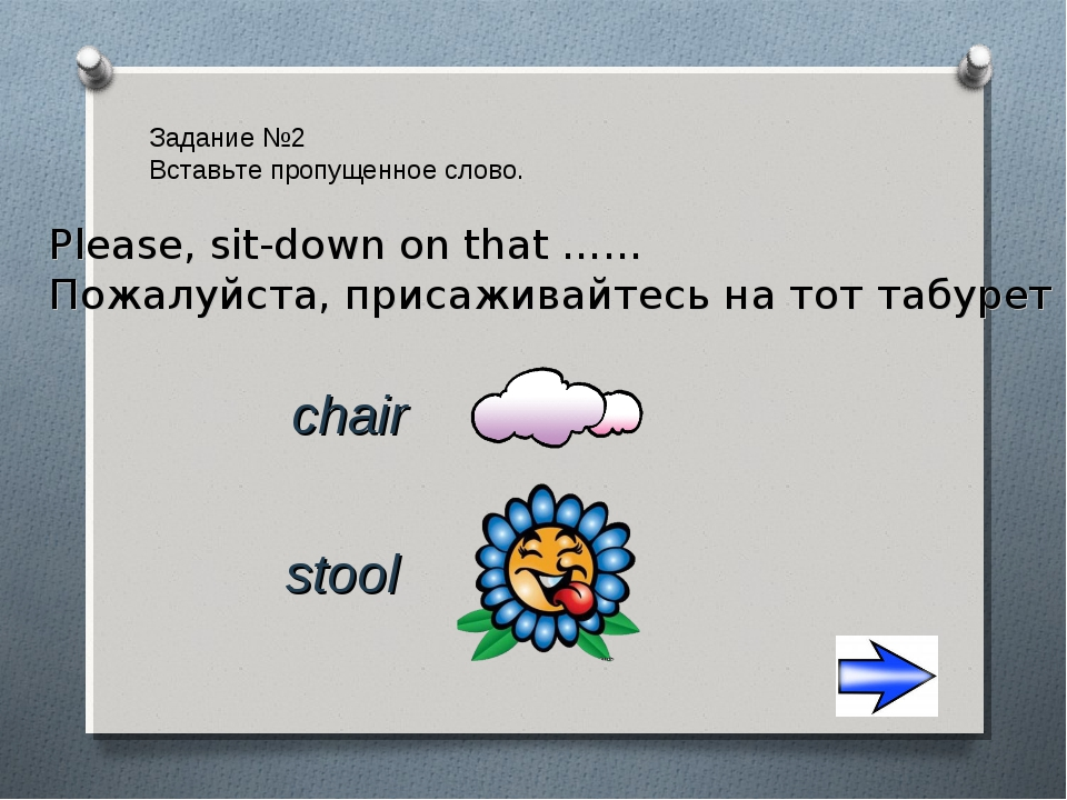 Задание №2 Вставьте пропущенное слово. chair stool Please, sit-down on that …...