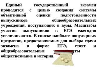 Единый государственный экзамен проводится с целью создания системы объективно
