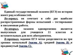 Единый государственный экзамен (ЕГЭ) по истории имеет ряд особенностей. Во-пе