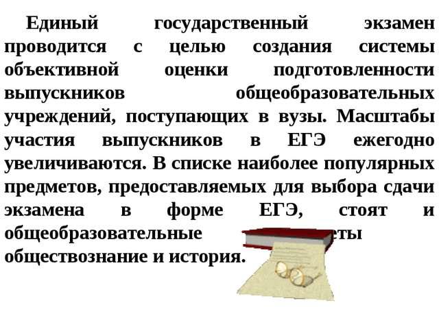 Единый государственный экзамен проводится с целью создания системы объективно...