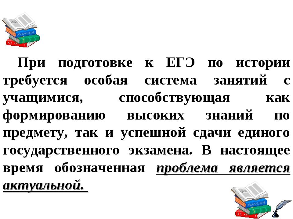 При подготовке к ЕГЭ по истории требуется особая система занятий с учащимися,...