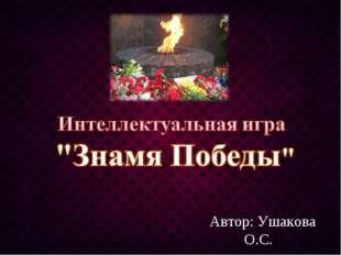 Автор: Ушакова О.С.