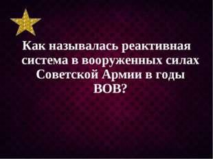 Как называлась реактивная система в вооруженных силах Советской Армии в годы