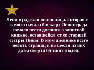 Ленинградская школьница, которая с самого начала блокады Ленинграда начала ве