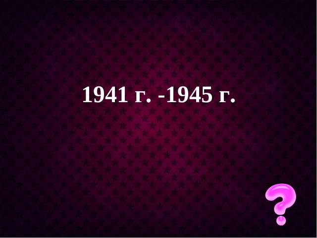 1941 г. -1945 г.
