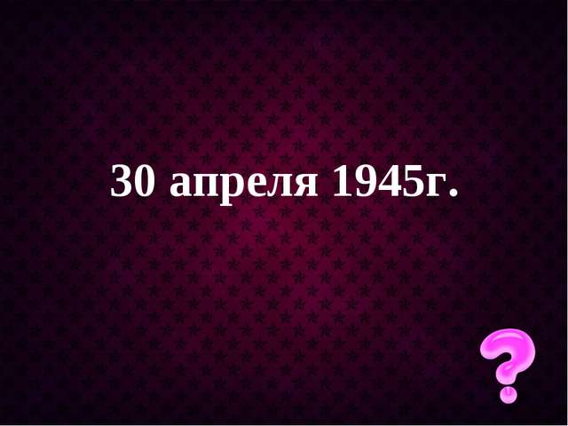 30 апреля 1945г.