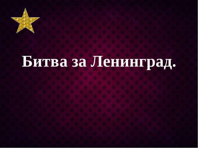 Битва за Ленинград.