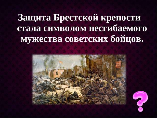 Защита Брестской крепости стала символом несгибаемого мужества советских бойц...