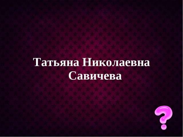 Татьяна Николаевна Савичева