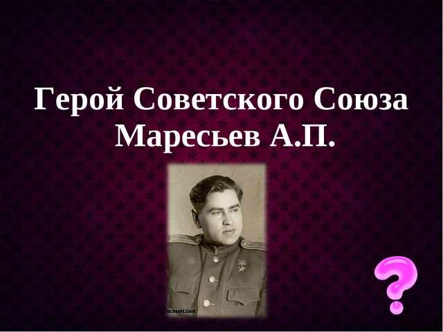 Герой Советского Союза Маресьев А.П.