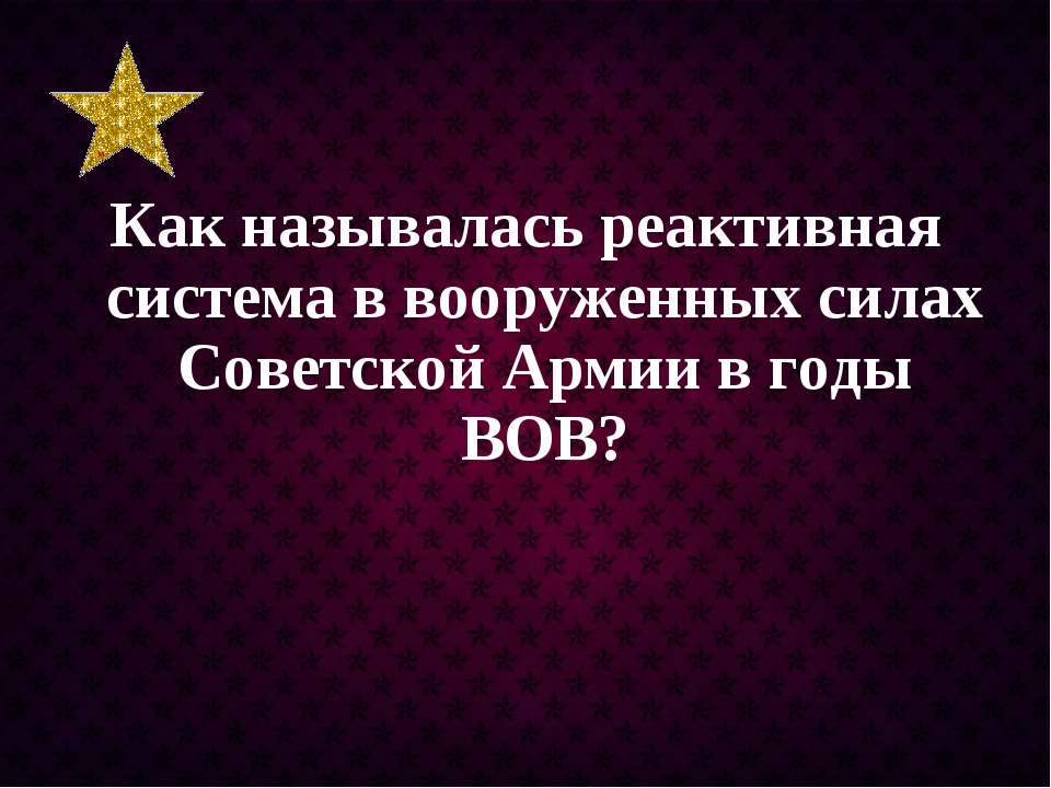 Как называлась реактивная система в вооруженных силах Советской Армии в годы...