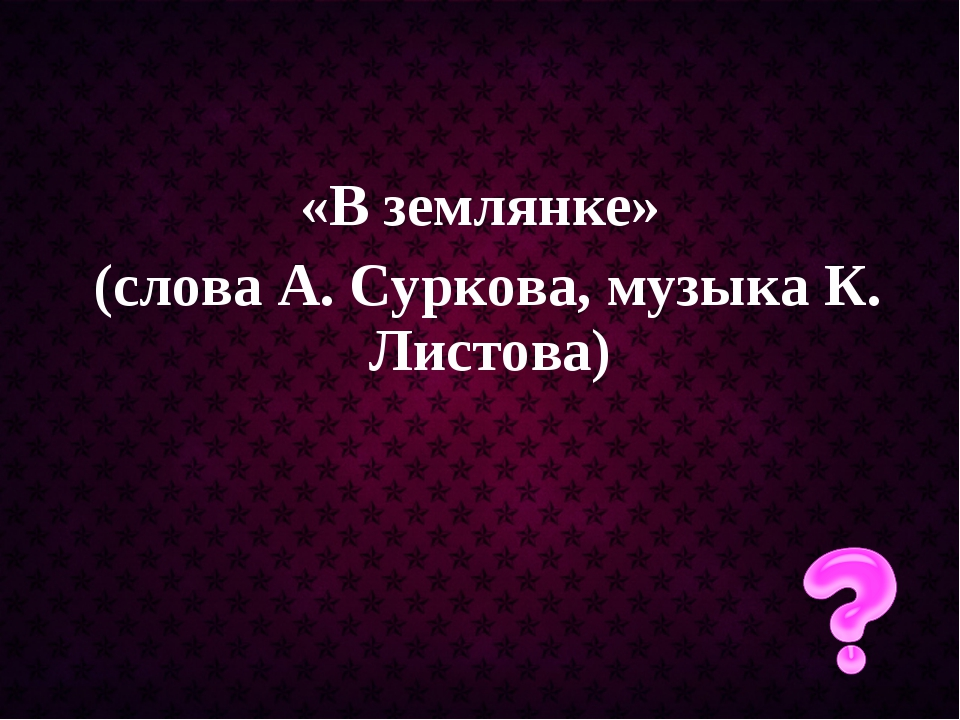 «В землянке» (слова А. Суркова, музыка К. Листова)