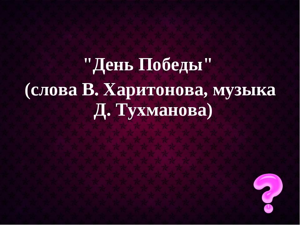 """""""День Победы"""" (слова В. Харитонова, музыка Д. Тухманова)"""