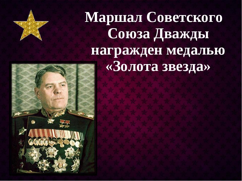 Маршал Советского Союза Дважды награжден медалью «Золота звезда»