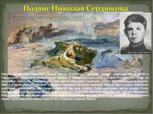 Николай Филиппович Сердюков, слесарь завода «Баррикады», младший сержант, ком