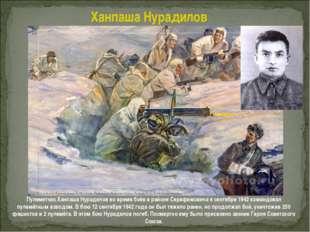 Пулеметчик Ханпаша Нурадилов во время боёв в районе Серафимовича в сентябре 1