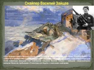 Слава снайпера пришла Василию Григорьевичу Зайцеву во время Сталинградской би