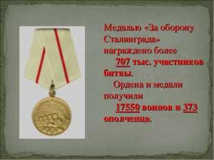Медалью «За оборону Сталинграда» награждено более 707 тыс. участников битвы.