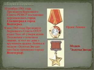 10 ноября 1961 года Президиум Верховного Совета РСФСР постановил переименоват