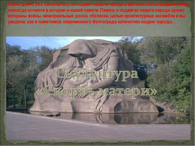 Война давно уже закончилась, но подвиг нашего народа в Великой Отечественной...