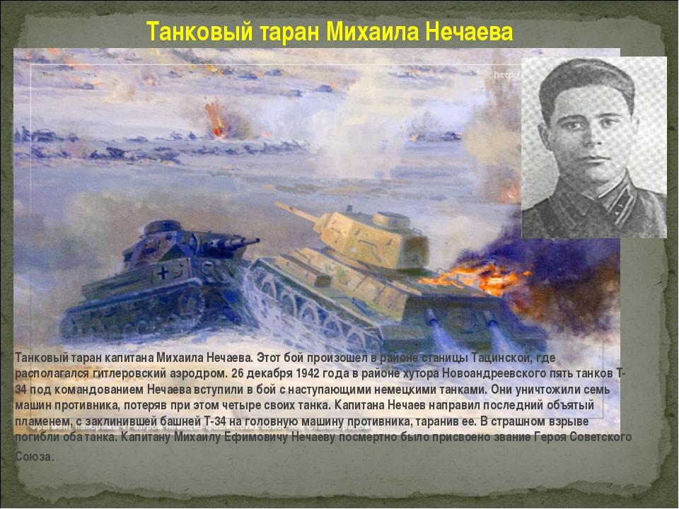 Танковый таран капитана Михаила Нечаева. Этот бой произошел в районе станицы...