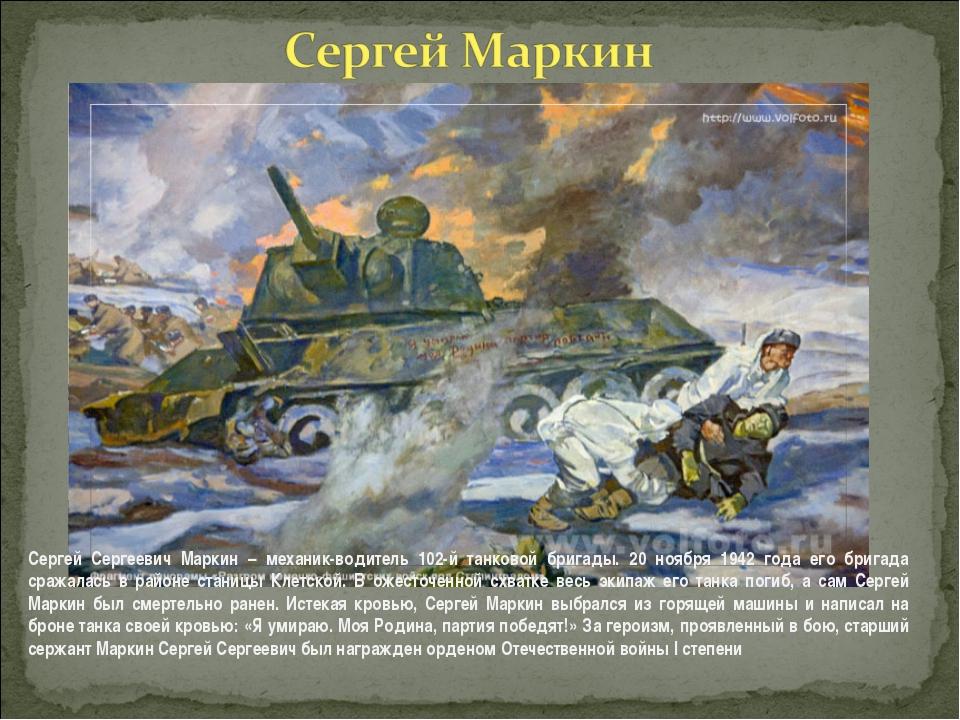 Сергей Сергеевич Маркин – механик-водитель 102-й танковой бригады. 20 ноября...