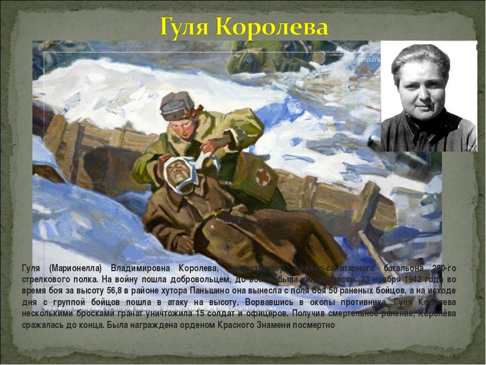 Гуля (Марионелла) Владимировна Королева, санинструктор медико-санитарного бат...
