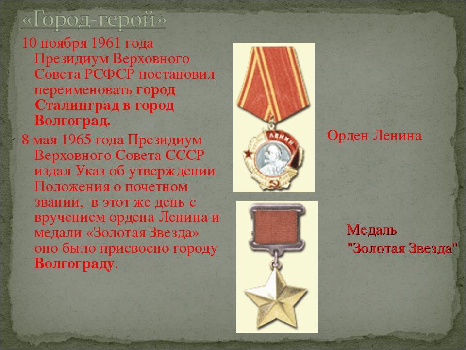 10 ноября 1961 года Президиум Верховного Совета РСФСР постановил переименоват...