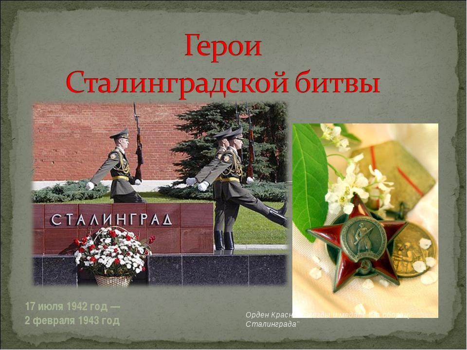 """17июля 1942 год— 2февраля 1943 год Орден Красной Звезды и медаль """"За оборо..."""